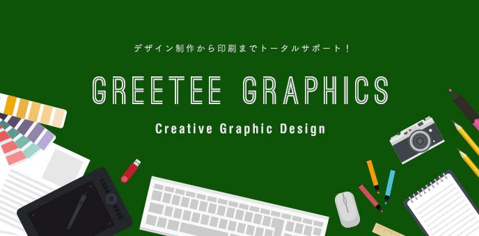 デザインから印刷までトータルサポート!GREETEE GRAPHICS (グリーティーグラフィックス)